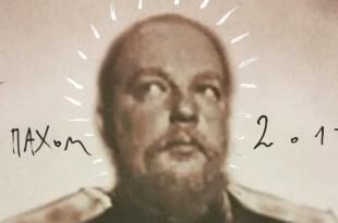 Сергей Пахомов. Пахом. Перевоплощения Поехавшего.
