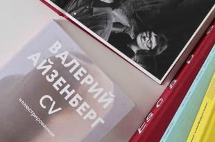 Презентация книги Валерия Айзенбрега «CV ИЛЛЮСТРИРОВАННОЕ».