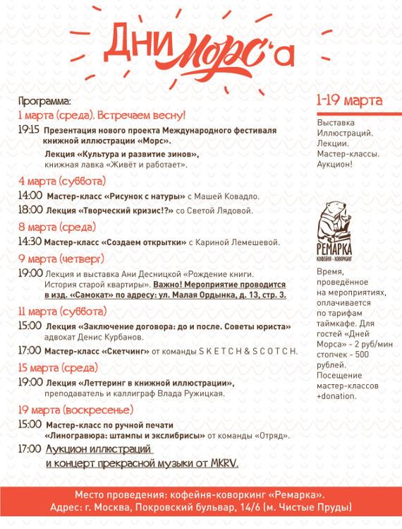 Дни «Морса» в кофейне-коворкинге «Ремарка».