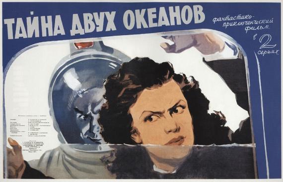Тайна двух океанов, СССР. Грузия-фильм, 1956. Режиссёр Константин Пипинашвили.
