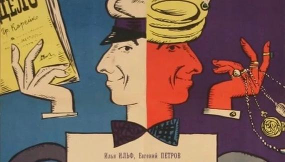 Литературный концерт Алексея Злаказова «Илья Ильф и Евгений Петров. Два комбинатора».