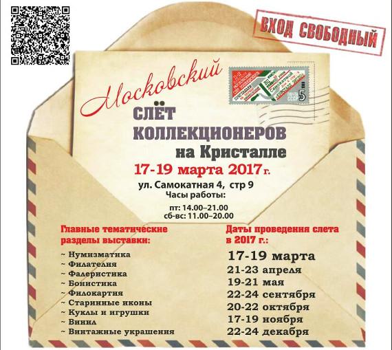 Второй Московский слёт коллекционеров на Кристалле.
