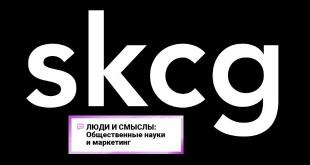 Агентство SKCG представляет чтения «Люди и Смыслы: общественные науки и маркетинг».