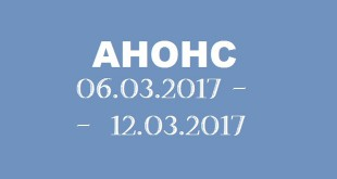 Анонс на неделю 06.03 – 12.03.2017.