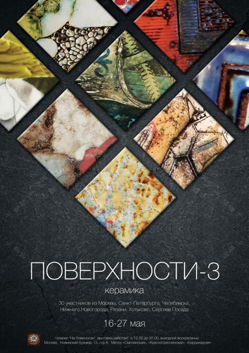 Поверхности - 3. Выставка керамики.