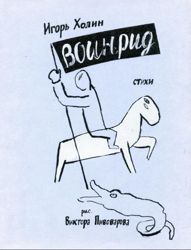 Обложка книги Игоря Холина «Воинрид» с рисунками Виктора Пивоварова.