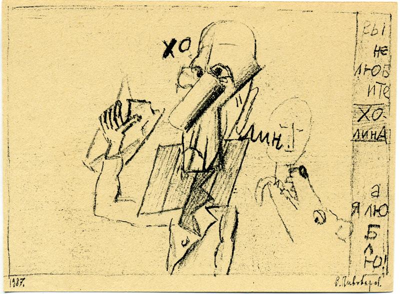 Игорь Холин. Копия рисунка Виктора Пивоварова. 1987