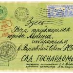 """Борис Смирнов """"Эскиз пригласительного билета на карнавал в Госнардоме"""" 1938"""