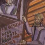"Николай Андронов ""Автопортрет. ""На зеркало неча пенять…"" 1967"