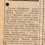 История создания книг Ю. Семенова и их экранизаций в кино.