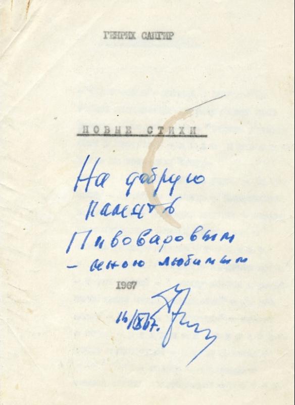 Машинопись Генриха Сапгира «Новые стихи» с автографом. 1967