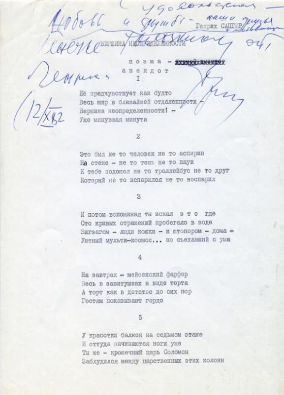 Машинопись Генриха Сапгира «Вершина неопределенности» с автографом. 1981
