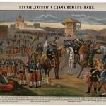 """Неизвестный автор """"Взятие «Плевны» и сдача Осман-паши"""" 1877"""