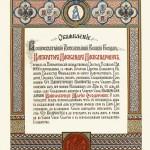 """Неизвестный художник """"Объявление о коронации Императора Александра III"""" 1883"""