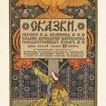 """Иван Билибин """"Рекламный плакат"""" 1903"""