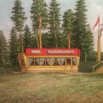 Персональная выставка художника-самоучки из Весьегонска.