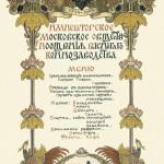 """Борис Зворыкин """"Меню"""" 1909"""