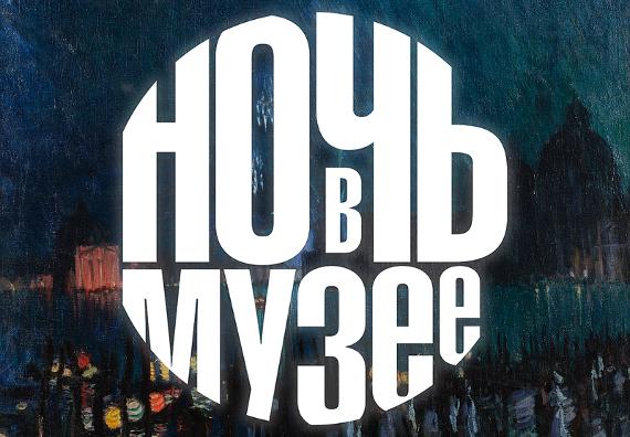 Ночь в музее. 20 мая 2017. Музей русского импрессионизма.
