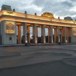 Главный вход Парк Горького. Современное фото