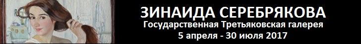 """Выставка «Зинаида Серебрякова"""" в Третьяковской галерее"""
