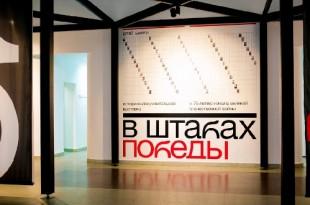 Историко-документальная выставка «1942. В штабах Победы».