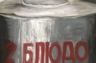 Владимир Молочков. Неудобные вещи.