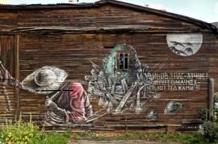 Круглый стол «Социокультурное значение уличного искусства в России».