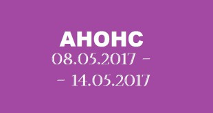 Анонс на неделю 08.05 – 14.05.2017.