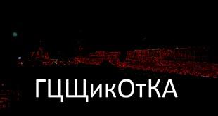 Презентация проекта Сергея Лоцманова «ГЦ (Голубой Цветок)».