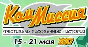 XVI международный фестиваль рисованных историй «КомМиссия».
