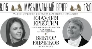 Клаудия Кркотич (сопрано) и Виктор Рябчиков (фортепьяно). Музыкальный вечер.