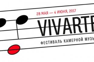 II Международный фестиваль камерной музыки VIVARTE.