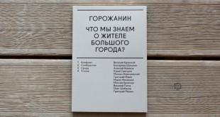 Strelka Press выпускает новый сборник «Горожанин: что мы знаем о жителе большого города?».