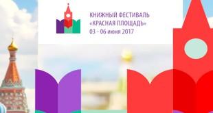 Книжный фестиваль «Красная площадь» 2017.