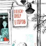 """Артём Костюкевич """"Пенсионер Егоров. Для сборника рассказов Артура Гиваргизова"""""""