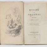 """А.С. Пушкин """"Руслан и Людмила. Поэма в шести песнях"""" Санкт-Петербург, 1820"""