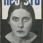 «Про это», В. Маяковский. Обложка А. Родченко. 1923.