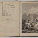 """""""Северные цветы на 1828 год"""" Санкт-Петербург, 1827"""