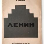 Бесплатное приложение к газете «Постройка», В.Невский, «Ленин» 1928