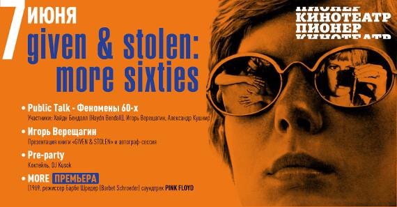 Официальный фотограф The Rolling Stones Игорь Верещагин презентует книгу Given & Stolen.