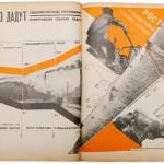 Журнал «ЛЕФ» (Левый фронт искусств). №1, 1923. Под редакцией В. Маяковского. Обложка и коллажи А. Родченко.