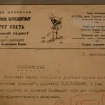 В официальном бланке журнала был использован рисунок Владимира Голицына