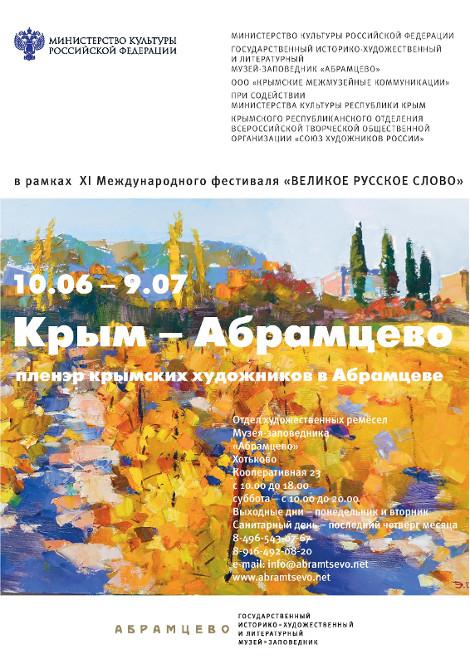 «Выставка-пленэр крымских художников»