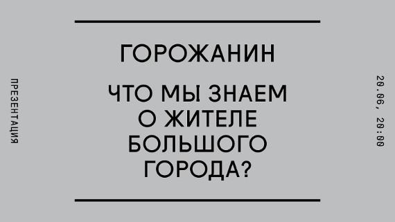 Презентация книги «Горожанин. Что мы знаем о жителе большого города?».
