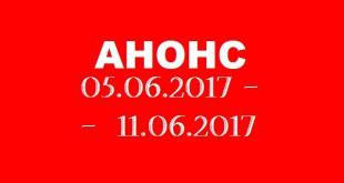 Анонс на неделю 05.06 – 11.06.2017.