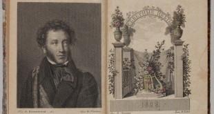Прижизненные издания и публикации А.С. Пушкина в собрании музея.