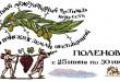 Летний международный фестиваль искусств «В поисках земли обетованной».