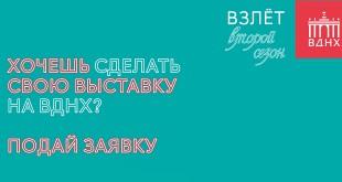 ВДНХ объявляет конкурс идей выставочных проектов «ВЗЛЁТ» по направлениям «Графический дизайн» и «Мода».