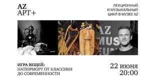 Вечер цикла AZ АРТ+ в рамках выставочного проекта «ИГРА».