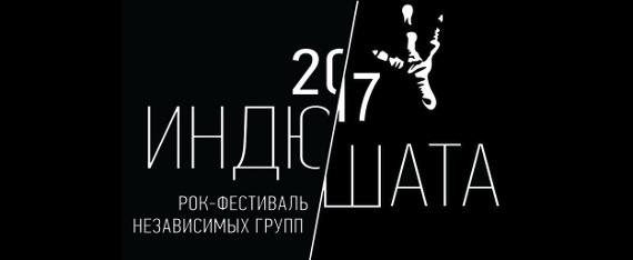 Финал старейшего фестиваля независимой музыки «Индюшата 2017».